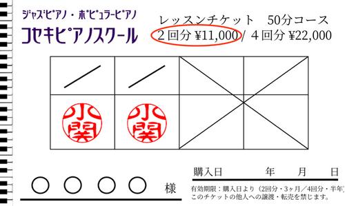【コセキピアノスクール生徒限定】レッスンチケット2回分