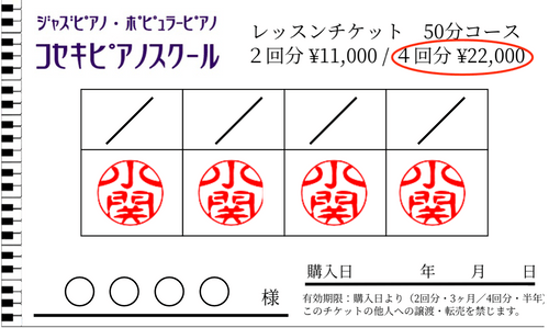【コセキピアノスクール生徒限定】レッスンチケット4回分