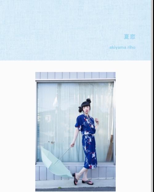 秋山璃帆 1stミニ写真集『夏恋』