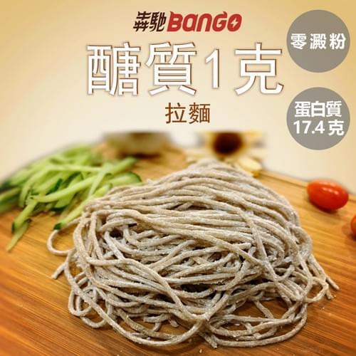 [犇馳BANGO]無澱粉手工麵條