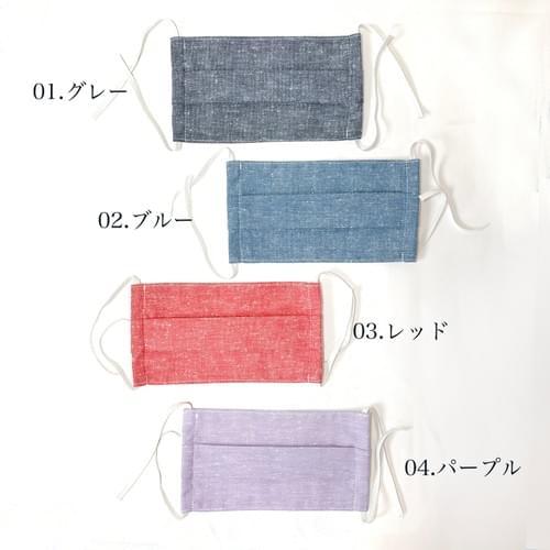 【2サイズ】久留米織  紬生地 無地 プリーツ 布マスク(日本製)
