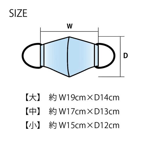 【3サイズ】久留米織 ポツ柄 立体 布マスク(日本製)
