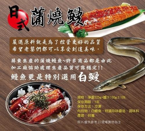超優惠 熱門冷凍海鮮組合 B套餐 (蒲燒鰻 * 2 包 / 生態草蝦*2 包/ 紅甜蝦*2 包)