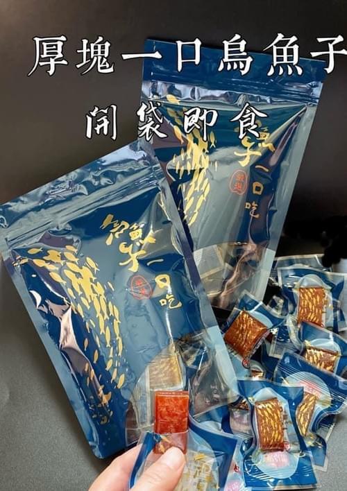 厚塊一口吃野生烏魚子 150g x 3 包