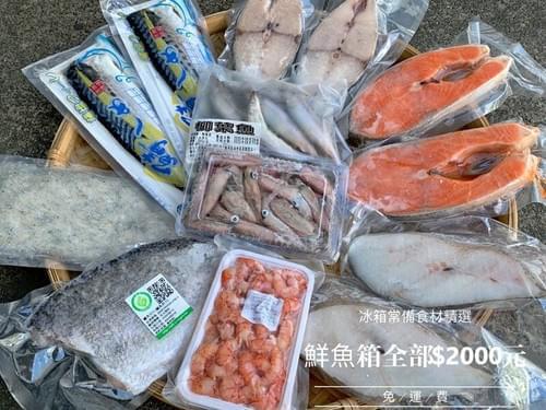 冰箱常備海鮮選集 (九種熱門海鮮一次撿便宜!)