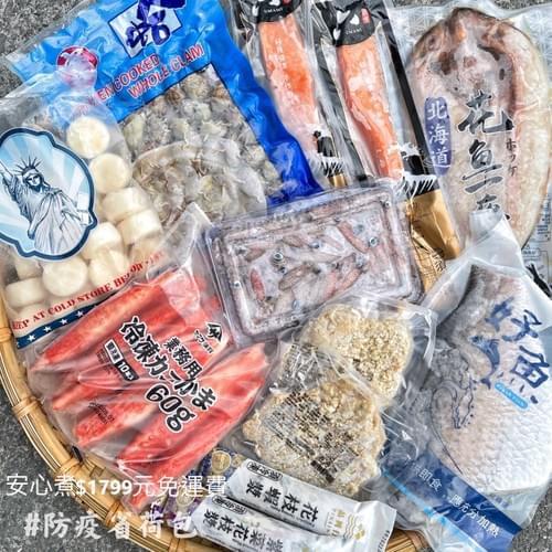 冰箱常備海鮮選集 (十種熱門海鮮一次撿便宜!)