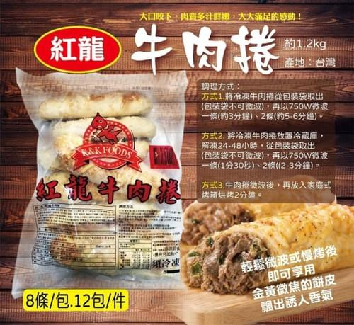 紅龍超好吃牛肉捲 *2 包 + 金黃誘人雞肉捲*2 包 + 健康香酥炸雞塊* 2 包