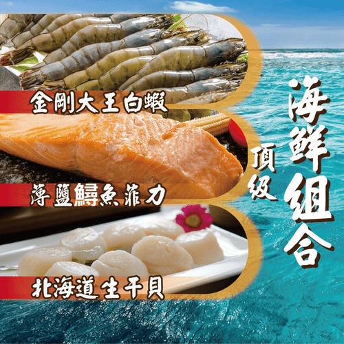 頂級海鮮免運組 (白蝦 600g*1盒、薄鹽鱘龍魚菲力 250g*1包、日本干貝 200g*1盒)