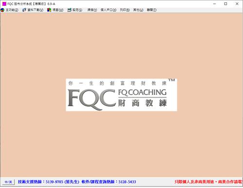 FQC 股市分析系統 (一年數據費用)