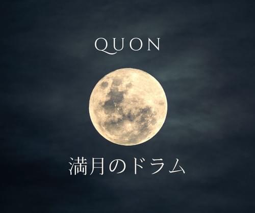 満月のドラム - QUONコンサート 2021年2月28日(日)