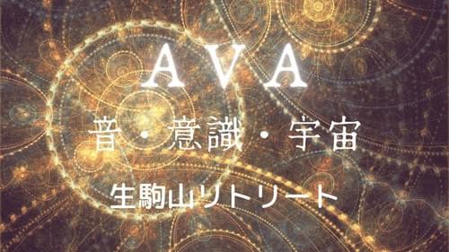 10/1-10/3 二泊三日AVA生駒山リトリートsound universe 〜音意識の宇宙のなかへ〜