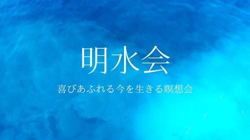 明水会 2021年3月28日(日)