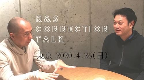 【東京】K&Sコネクション・トーク 4/26(日)