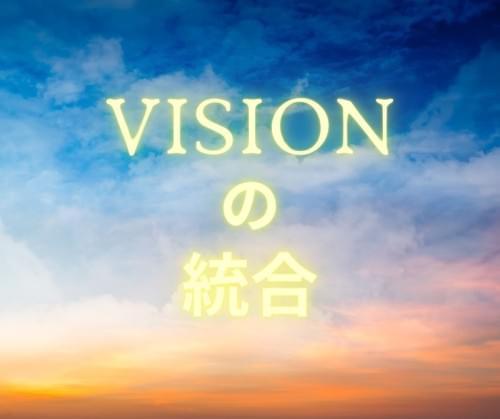 ヴィジョンの統合セッション