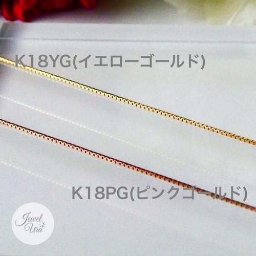 K18ベネチアンチェーン(45cm・アジャスターボール付)(参考価格)