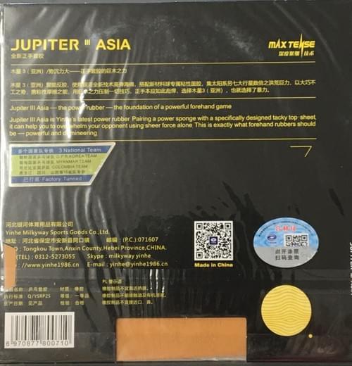 木星3 ASIA(JUPITER 3)