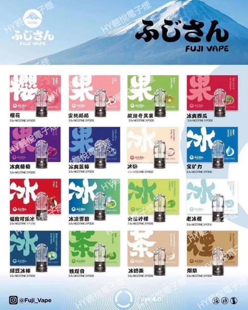 Relx 1代通用 - Fuji富士山透明煙彈 日本品牌 0%尼古丁 (11種口味)