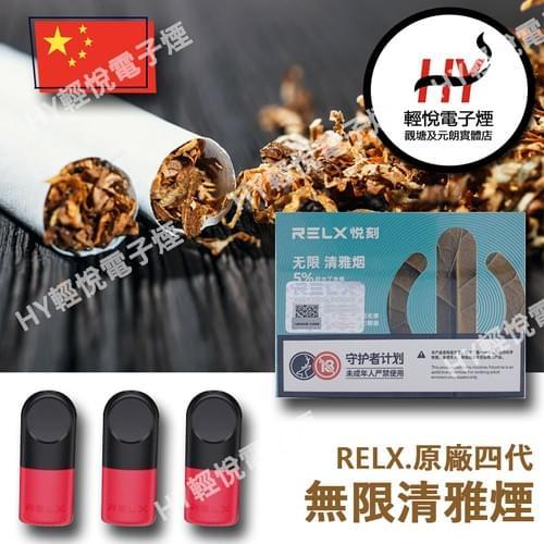 RELX悦刻 無限盒裝煙彈(煙彈3粒)