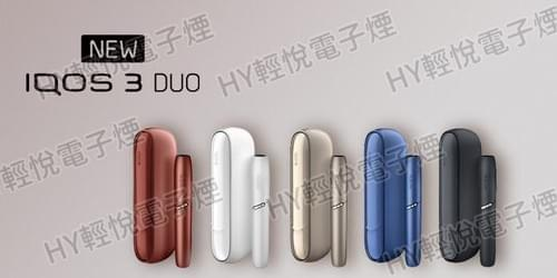 IQOS DUO 3.0 套裝(可連續使用2次)5種顏色