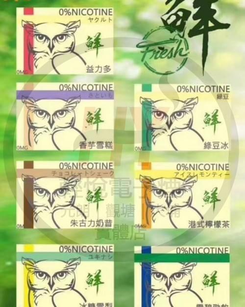 RELX一代經典通用彈 - 日本梟(0%尼古丁)23種口味