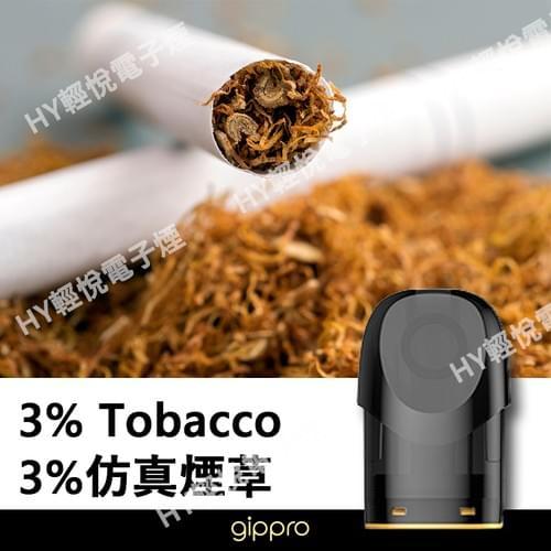 GIPPRO GP6專屬煙彈 最新口味全齊