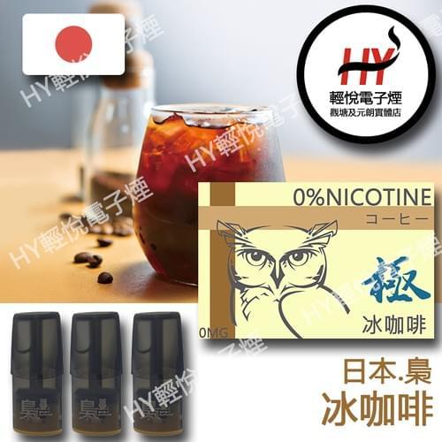 一代 日本'梟'品牌 (0%尼古丁)