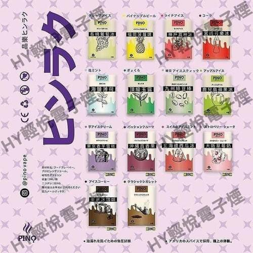 RELX 一代經典通用煙彈 - 日本PINO品樂(14種口味)