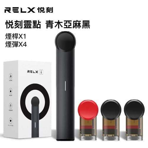 RELX 三代靈點