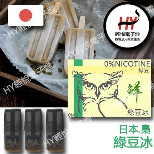 """RELX 一代經典 """"0尼古丁"""" 日本 梟 品牌"""