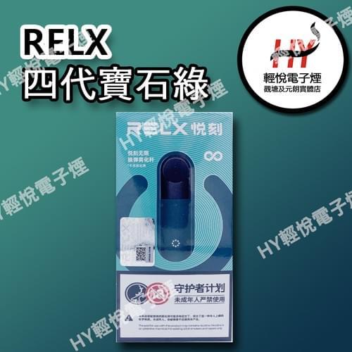 RELX四代 無限 換彈霧化煙 單機