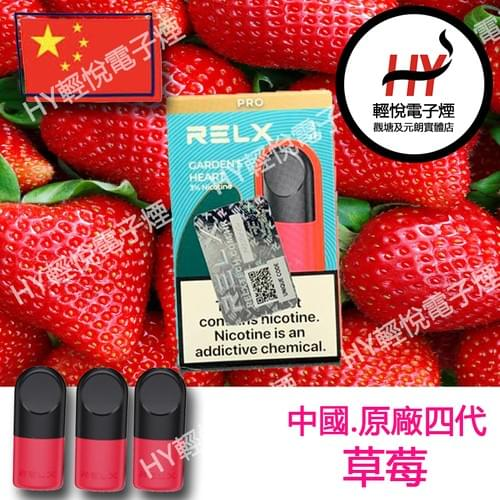 RELX悦刻 無限盒裝煙彈 (單粒)