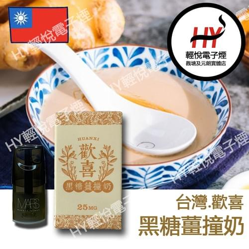 一代 台灣歡喜品牌