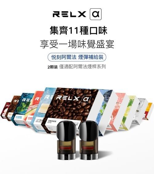 RELX 2代 Alpha阿爾法專屬彈 (彈x2)