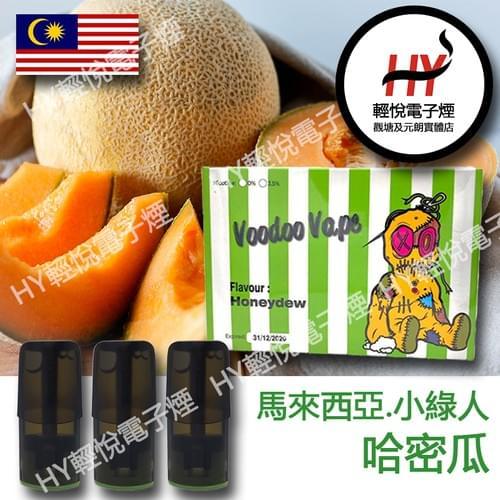 RELX 悅刻 一代經典 Voodoo小綠人馬來西亞通用彈