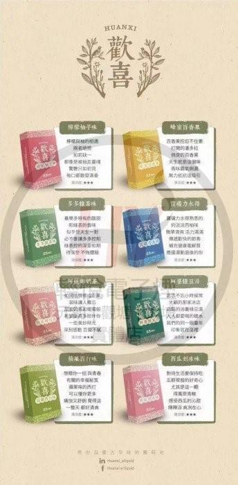 RELX一代經典通用彈 - 台灣歡喜(52種口味)