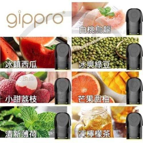 GIPPRO GP6專屬煙彈(0%尼古丁)4種口味
