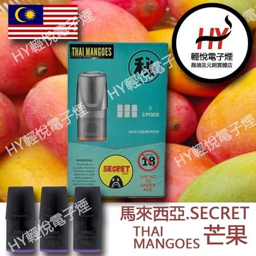 RELX悅刻 經典一代 SECRET馬來西亞通用彈
