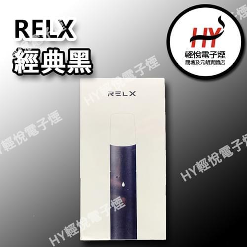 RELX 一代經典 煙桿(單機)