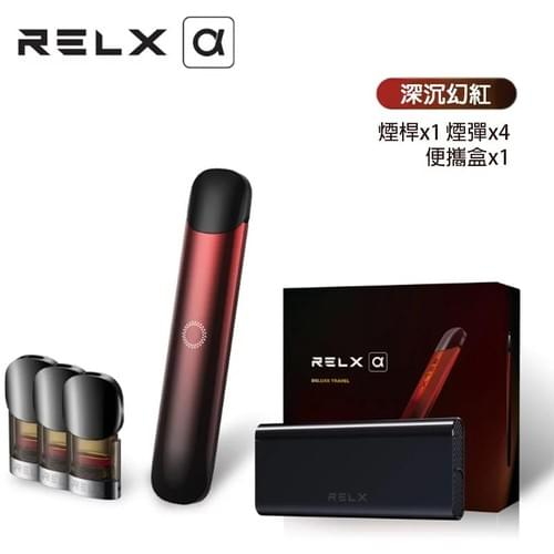 RELX二代阿爾法 Alpha 特別套裝