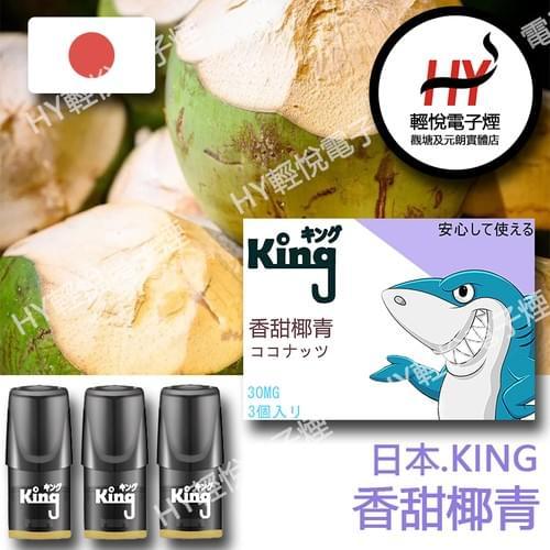一代 日本King'S品牌(全港獨家)