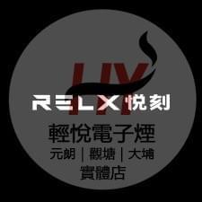 RELX 一代經典 - 原廠彈(一盒3粒)