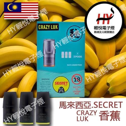 一代 馬來西亞 Secret品牌