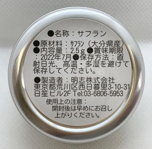 福田商店 大分産サフラン 2.5g