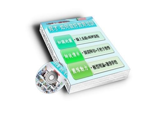 EB028-3.4[線上課程]【人力資源管理4育才】(附贈電子書)