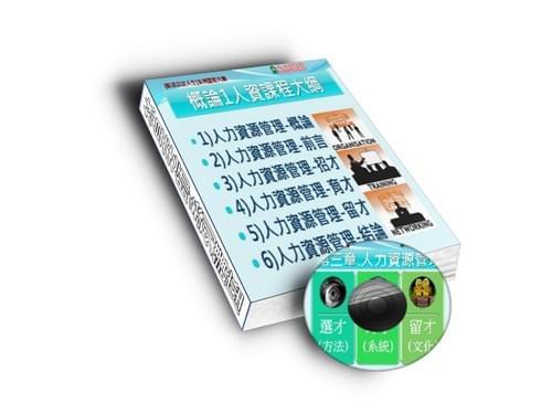 EB028-3.1[線上課程]【人力資源管理概論】(附贈電子書)