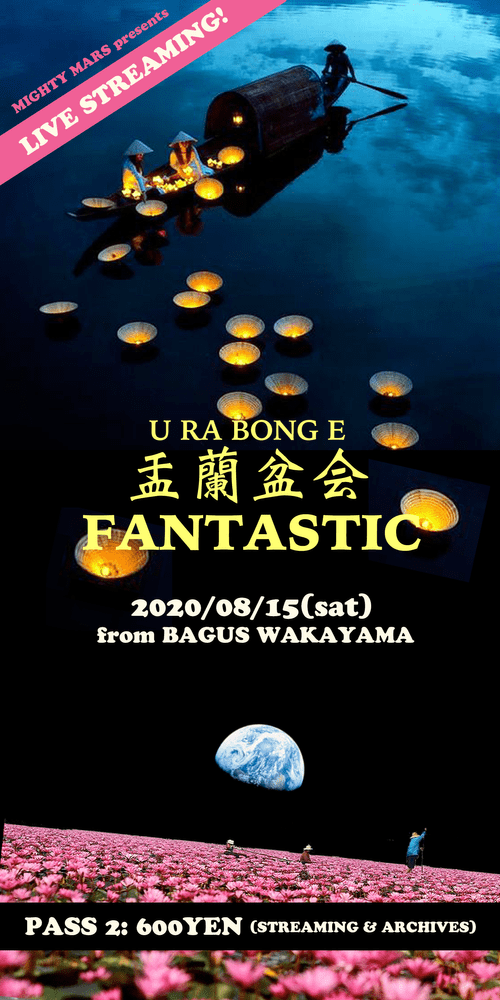 U RA BONG E STREAMING DOOR PASS (Streaming, Archives & Mix Download Code)
