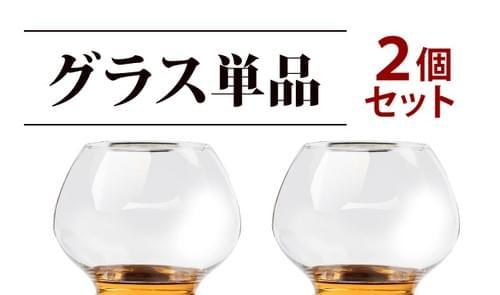 STENKALL BRUN グラス2個セット