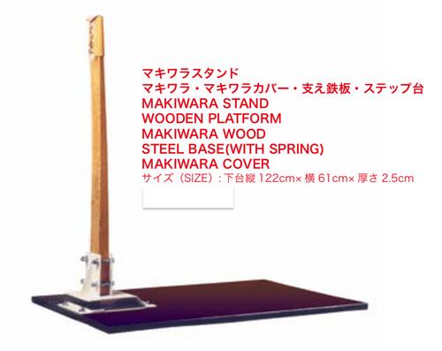 Makiwara (一台)