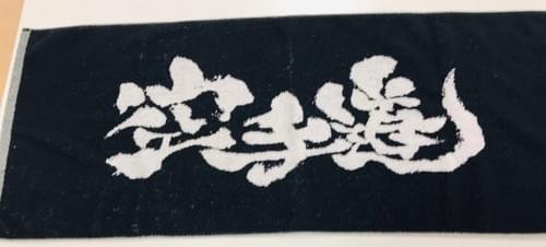 毛巾 (空手道) (黑)