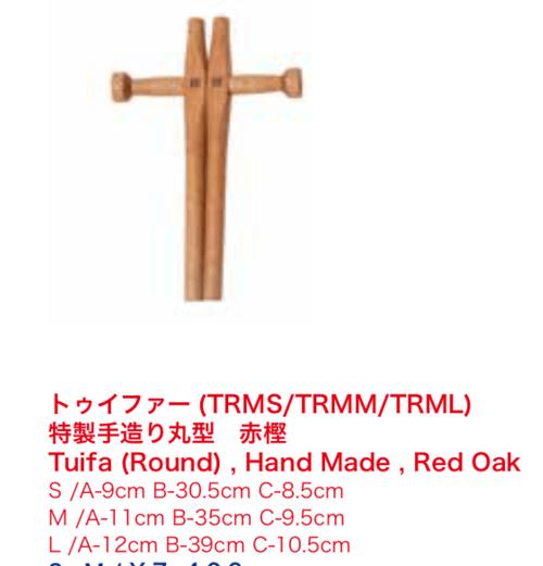 柱枴 (圓形) (赤樫)